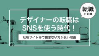 これからのデザイナーの転職はSNSを使う時代!〜転職サイトやエージェントで探さない方が良い理由まとめ〜