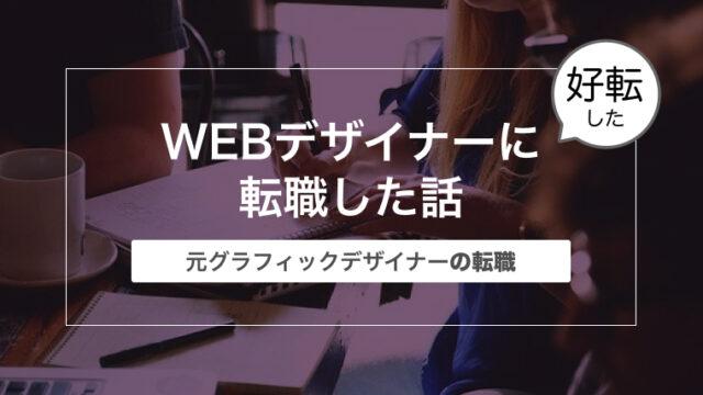 グラフィックデザイナーからWEBデザイナーに転職した話