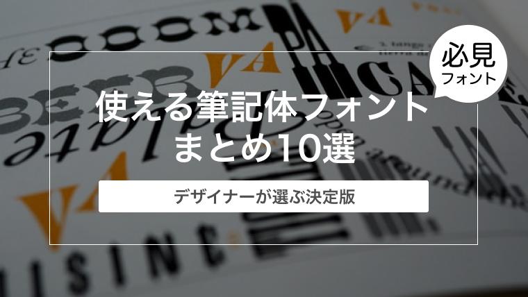 【デザイナーが選ぶフォント決定版】使える筆記体フォントまとめ10選