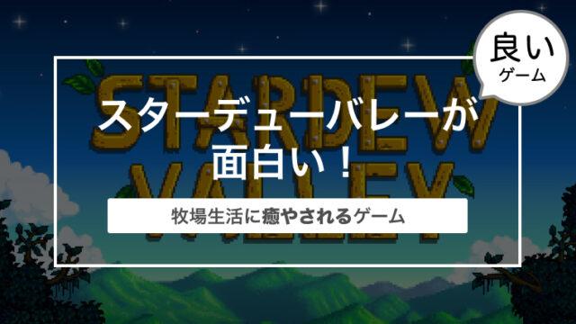 経営系シミュレーションゲームのスターデューバレーが面白い!〜牧場生活に癒やされるゲーム〜