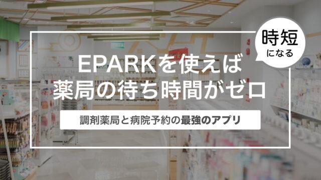 EPARKを使えば薬局の待ち時間がゼロになる!〜調剤薬局と病院予約の最強のアプリ〜