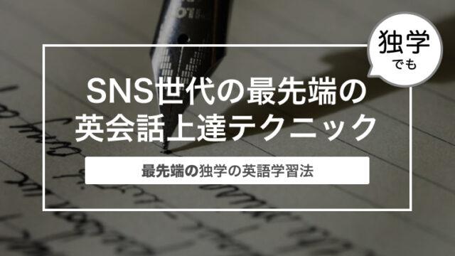 最先端の独学の英語学習法〜SNS世代の最先端の英会話上達テクニック!〜