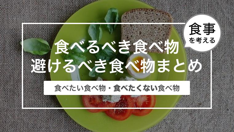 食べるべき10つ食べ物と避けるべき7つの食べ物まとめ