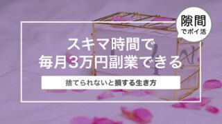 スキマ時間で毎月3万円副業できる〜ポイ活のまとめ〜