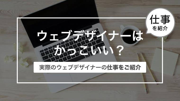 ウェブデザイナーはかっこいい?〜実際のウェブデザイナーの仕事をご紹介〜