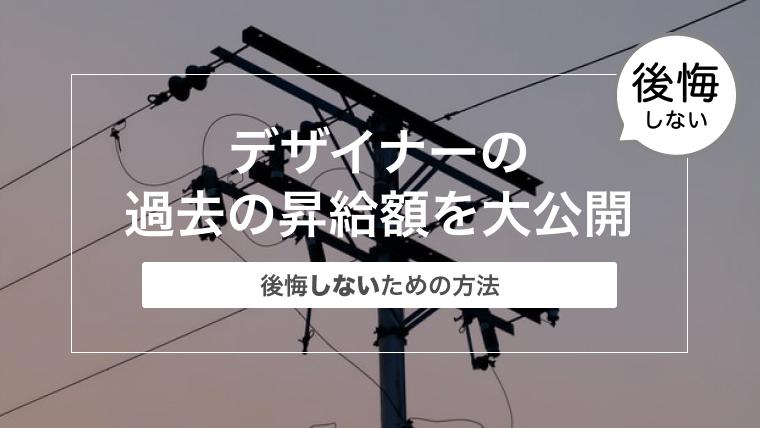 グラフィックデザイナー時代の昇給額を大公開〜後悔しないための方法〜