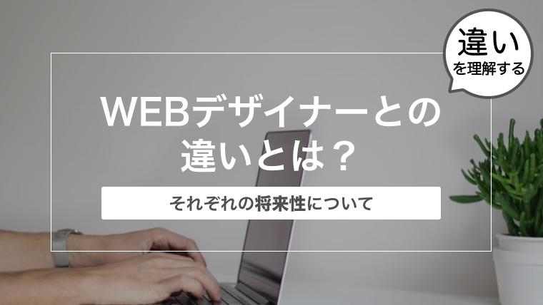 WEBデザイナーとグラフィックデザイナーの違いとは?〜それぞれの将来性について〜
