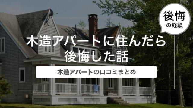 木造アパートに住んだら後悔した話〜木造アパートの口コミまとめ〜