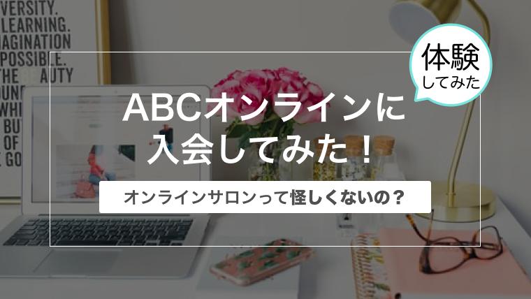 ABCオンラインに入会してみた