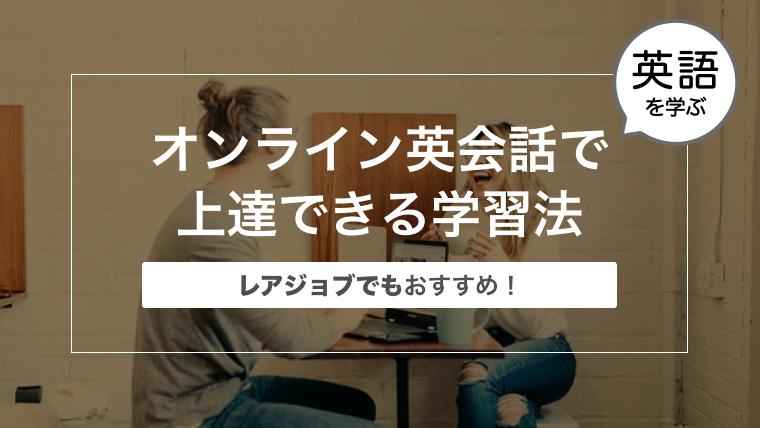 レアジョブでもおすすめ!〜オンライン英会話をフル活用で上達できる学習法を大公開〜