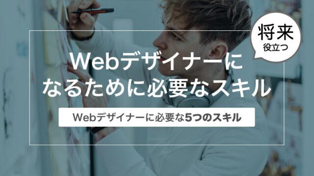 【未経験から現役9年目!】Webデザイナーになるために必要な5つのスキル