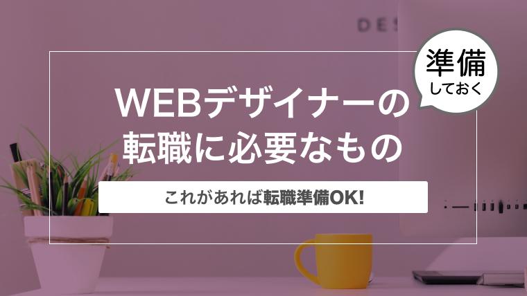 【WEBデザイナーの転職に必要なもの】これがあれば転職準備OK!