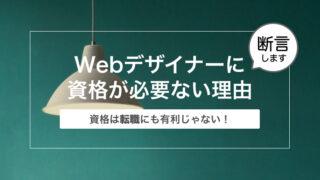 【資格は転職にも有利じゃない!】現役Webデザイナーが断言!資格が必要ない理由