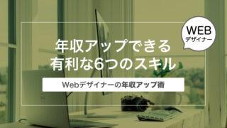 【年収2.5倍を実現】Webデザイナーが年収アップできる有利な6つのスキル
