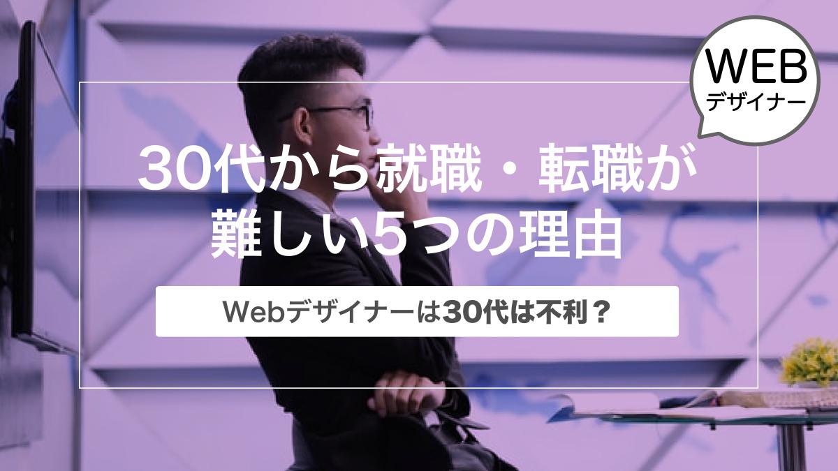 【Webデザイナーは30代は不利?】30代からWebデザイナーの就職・転職が難しい5つの理由