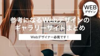 【Webデザイナー必見!】参考になるWebデザインのギャラリーサイトまとめ 20選【海外・国内】
