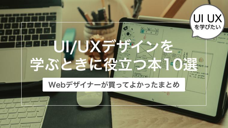 【買ってよかった!】WebデザイナーがUI/UXデザインを学ぶときに役立つ本10選【最新版】