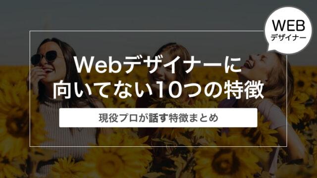 【現役プロが話す】Webデザイナーに向いてない人の10つの特徴
