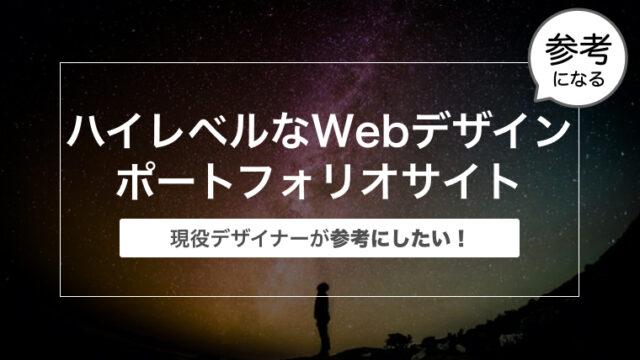 ハイレベルなWebデザインポートフォリオサイト20選【現役デザイナーが参考にしたい!】