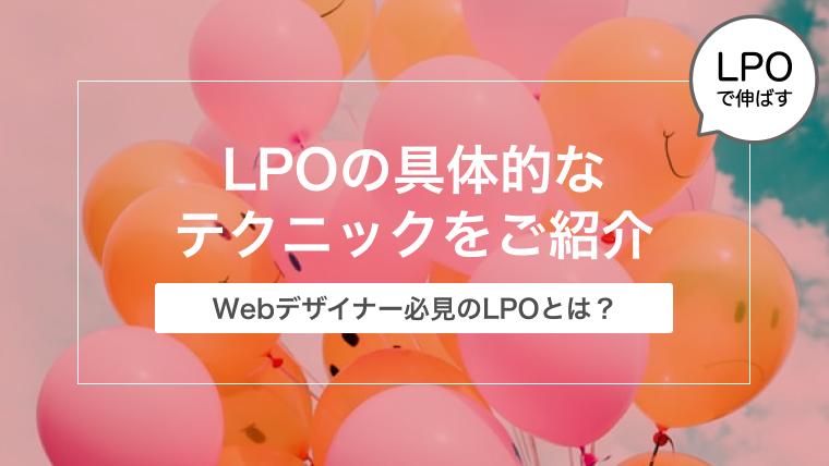 【Webデザイナー必見!】LPOとは?LPOの具体的なテクニックをご紹介【売上げアップ】